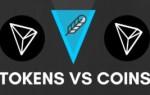 Как отличить монету от токена?