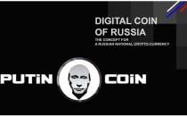 Вся правда о Путинкоинах: PUTIN или PUT